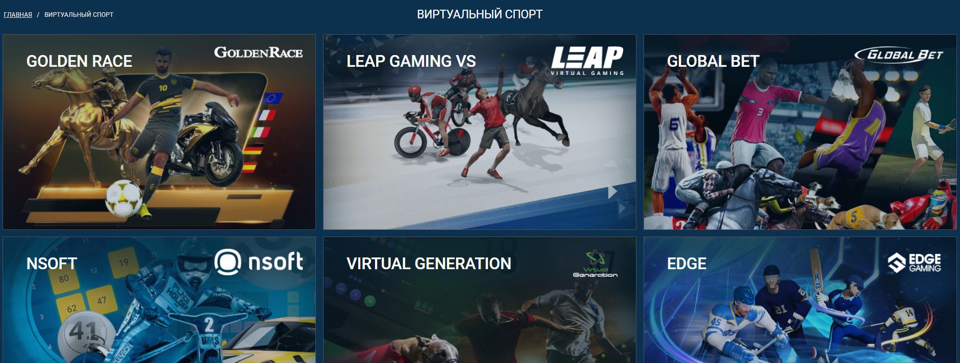 Страница виртуальных видов спорта на сайте 1xbet